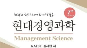 (2017) OR/경영과학개론