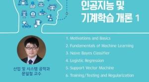 (2017) 인공지능 및 기계학습 개론Ⅰ