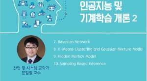 (2017) 인공지능 및 기계학습 개론 II