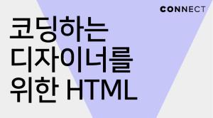 코딩하는 디자이너를 위한 HTML