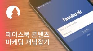 [파인트리오픈클래스] 페이스북 콘텐츠 마케팅 개념잡기