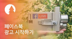 [파인트리오픈클래스] 페이스북 광고 시작하기