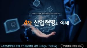 4차산업혁명의 이해 : 인재양성을 위한 Design Thinking Ⅰ