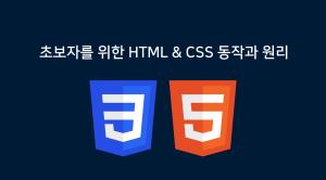 초보자를 위한 HTML & CSS 동작과 원리