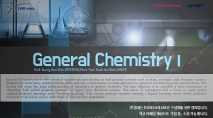일반화학 I