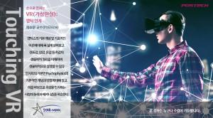 손으로 만지는 VR(가상현실): 햅틱 인지